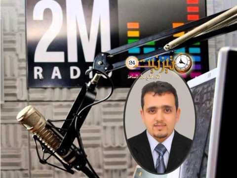 راديو 2M مع الشيخ بلا محمد