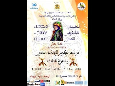 المهرجان الأمازيغي للطفل
