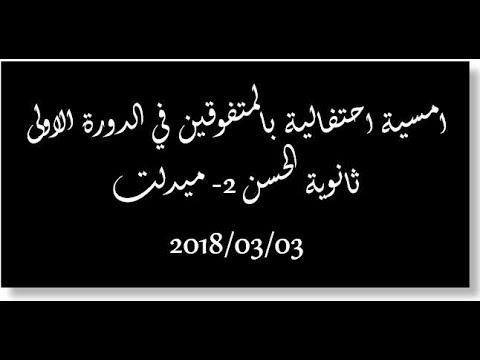 امسية احتفالية بثانوية الحسن الثاني التاهيلية – ميدلت