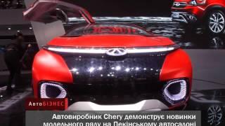 Презентация Chery на Пекинском автосалоне