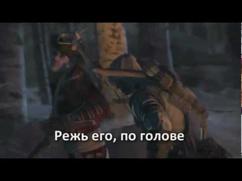 [RUSSIAN LITERAL] Assassin's Creed 3