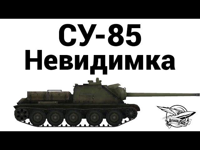 Обзор ПТ СУ-85 от Amway921WOT в World of Tanks (0.8.11)