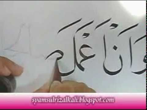 TUTORIAL  KALIGRAFI menulis khat naskhi Pesantren kaligrafi alquran lemka MTQ (2)