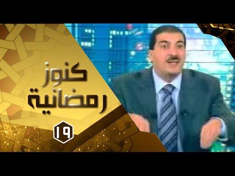 برنامج كنوز رمضانية الحلقة 19 ليلة القدر
