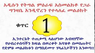 ለውጥ፤ ተፈጥሯዊ ሂደት! Awareness  Campaign _1 By Dimtsachinyisema