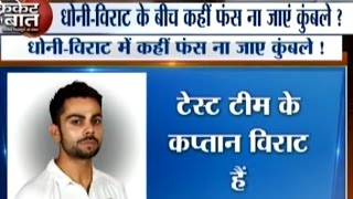 Cricket ki Baat:: Anil Kumble's strategy will be crucial for MS Dhoni and