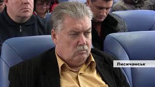 54-а чергова сесія Лисичанської міської ради