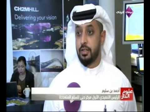 Ahmed Bin Sulayem, Executive Chairman, DMCC interview with Abu Dhabi TV