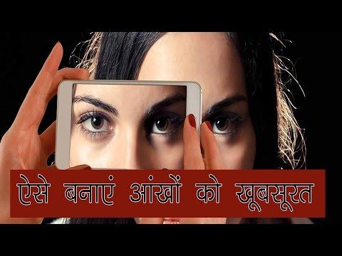 आँखों को खूबसूरत बनाने का तरीका - Aankhon ko khubsurat banane ka tarika