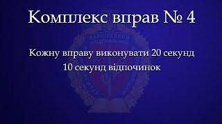 Комплекс вправ №4 ХНУВС