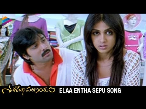ela-entha-sepu-video-song