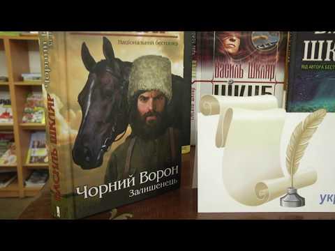 «Батько українського бестселера» Василь Шкляр  вперше завітав до Хмельницького