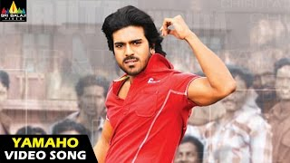 Chirutha Movie Yamaho Yamma Video Song Ramcharan, Neha