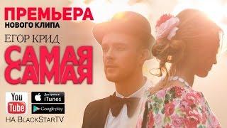 Смотреть или скачать клип Егор Крид (KReeD) - Самая Самая