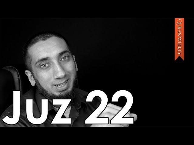 Juz 22 [Quranic Gems] - Nouman Ali Khan - Quran Weekly