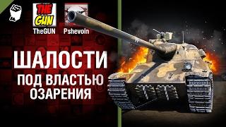 Под властью озарения - Шалости №33 - от TheGUN и Pshevoin
