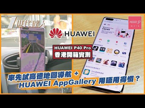 HUAWEI P40 Pro 香港開箱實測!率先試高德地圖導航 + HUAWEI AppGallery 用唔用得慣?