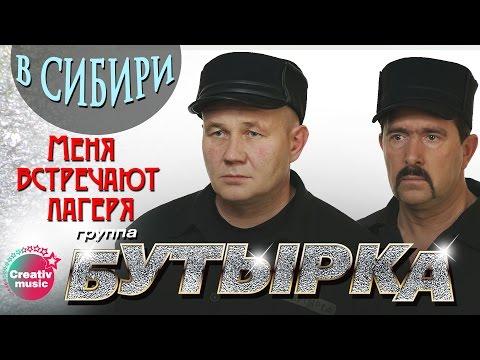 Смотреть клип Бутырка - Меня встречают лагеря