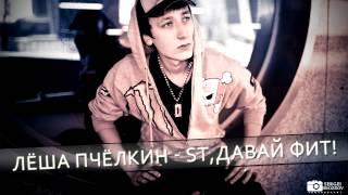 Леша Пчелкин - ST давай фит