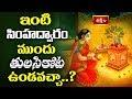 ఇంటి సింహద్వారం ముందు తులసికోట ఉండవచ్చా? || Dharma Sandehalu || Bhakthi TV