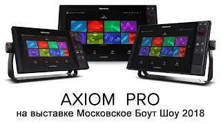 Видео обзор Raymarine AXIOM 9 RealVision 3D +датчик RV-100