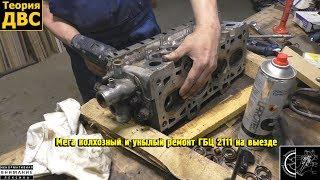 (21+) Мега колхозный и унылый ремонт ГБЦ 2111 на выезде. Евгений Травников.