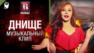 ДНИЩЕ - Музыкальный клип от REEBAZ