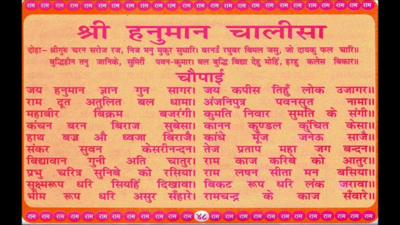 hanuman chalisa pdf hindi in one page