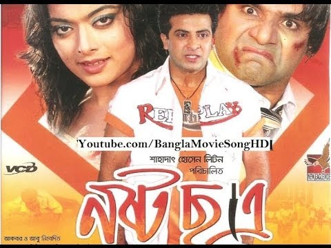 Bangla Movie Nosto Chatro DvdRip By Shakib Khan