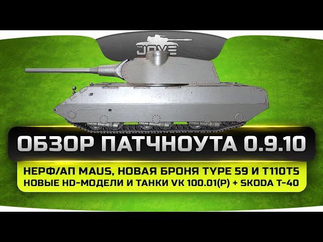 Обзор патчноута 0.9.10. Ап Maus и Type 59. Новые H