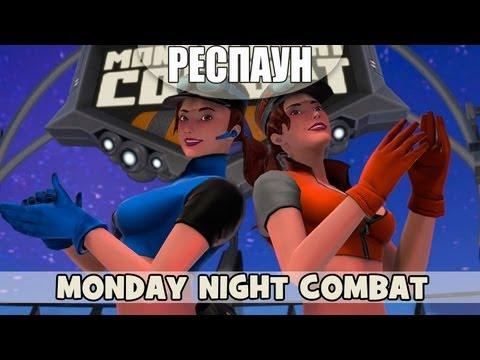 Респаун - TPS DOTA (Monday Night Combat)