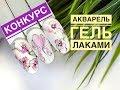 Акварель гель лаками / Весенний маникюр 2019