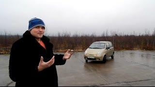 Знакомство с Daewoo Matiz 0.8. Миша Яковлев