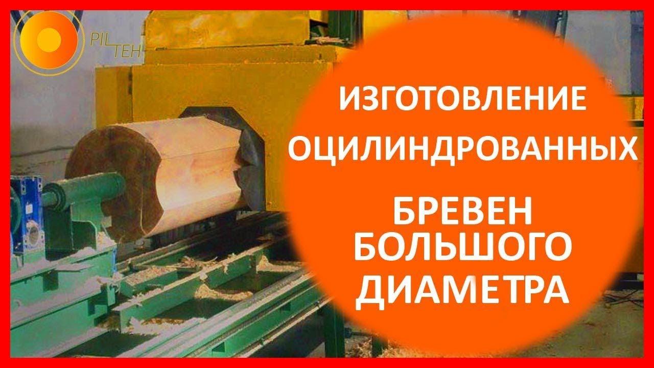 Купить станок для цилиндровки бревен