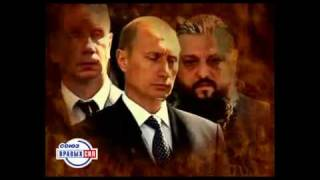 Путин Кто он на самом деле?
