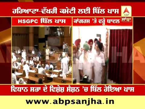 CM Parkash Singh Badal slams congress over HSGPC issue