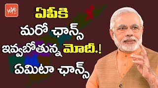 PM Narendra Modi to Give another Ministry to AP ?..