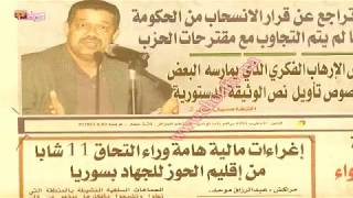 الفقيه بنصالح ...فصل رأس الضحية عن الجسد وأحرقه وطاف به بين السكان | شوف الصحافة