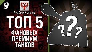 ТОП 5 фановых премиум танков - Выпуск №24 - от Red Eagle Company