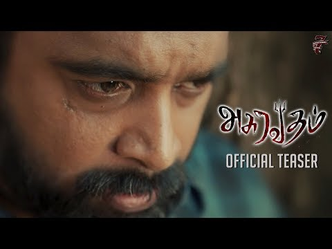 Asuravadham - Official Teaser