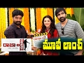 Kalyan Ram Launches Raja The Great Film || Ravi Teja || Anil Ravipudi || Dil Raju || Mehreen Pirzada