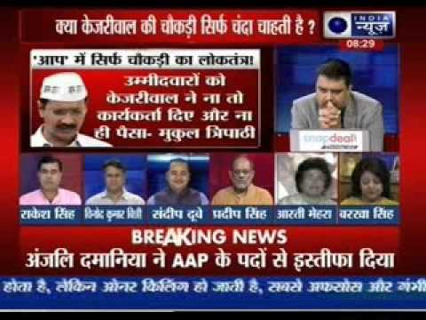 Tonight with Deepak chaurasia: Is Aam Aadmi Party has done fraud while formation of party?