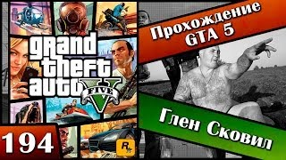 GTA 5 прохождение 194 серия [Глен