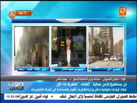 صوت الناس - اللواء - مجدي البسيوني : لن يستطيع الامن حماية اكشاك الكهرباء