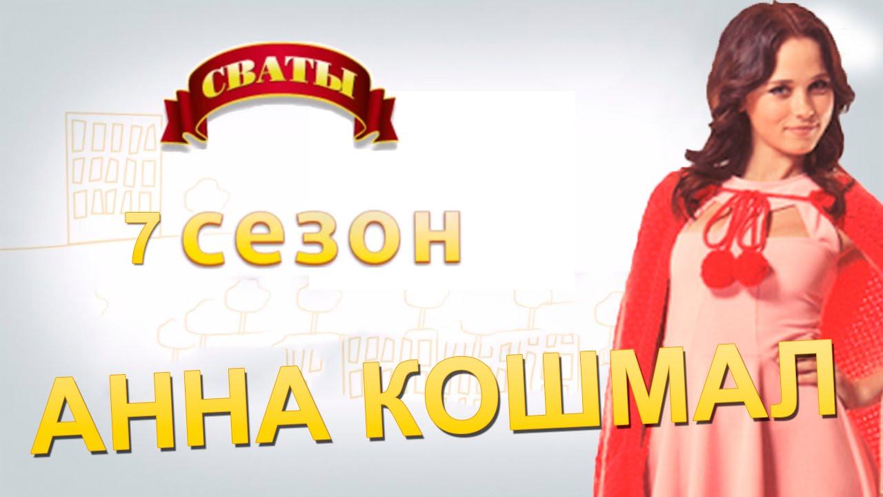Голая Попа Анны Кошмал