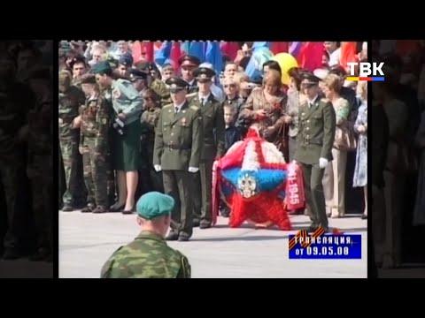 День Победы в Бердске, 2008 год (по архивным материалам)