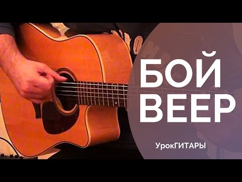 Бой - ВЕЕР || ШколаГитары.РФ (RT-2)