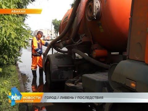 ГОРОД / ЛИВЕНЬ / ПОСЛЕДСТВИЯ