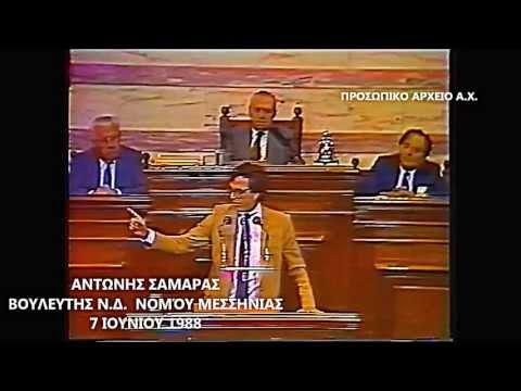 ΑΝΤΩΝΗΣ ΣΑΜΑΡΑΣ  7 ΙΟΥΝΙΟΥ 1988 ΣΤΗ ΒΟΥΛΗ wmv