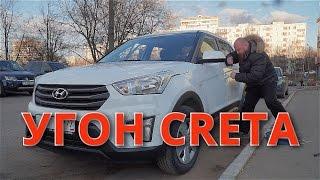 Угон Hyundai Creta Угона Нет. Защита авто от угона.